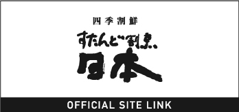 すたんど割烹 日本 OFFICIAL SITE LINK