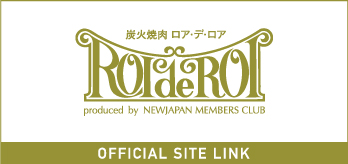 会員制炭火焼肉 ロア・デ・ロア OFFICIAL SITE LINK